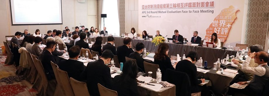 Chinese Taipei has completed the face-to-face meeting of third round mutual evaluation of Asia-Pacific Group on Money Laundering (APG)