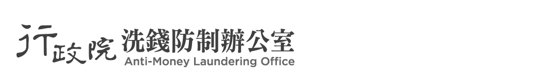 Anti-Money Laundering Office,Executive Yuan:Back to homepage
